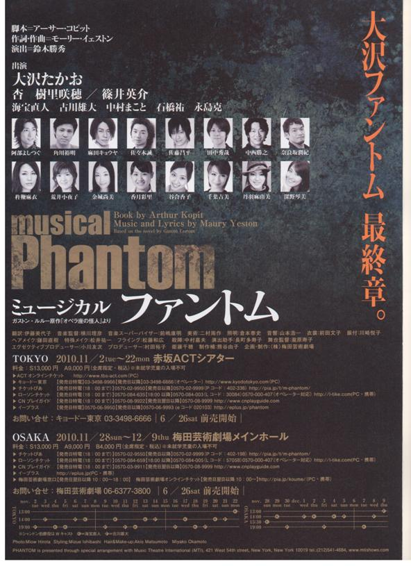 musical Phantom