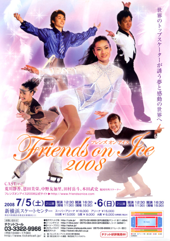 Friends on Ice 2008