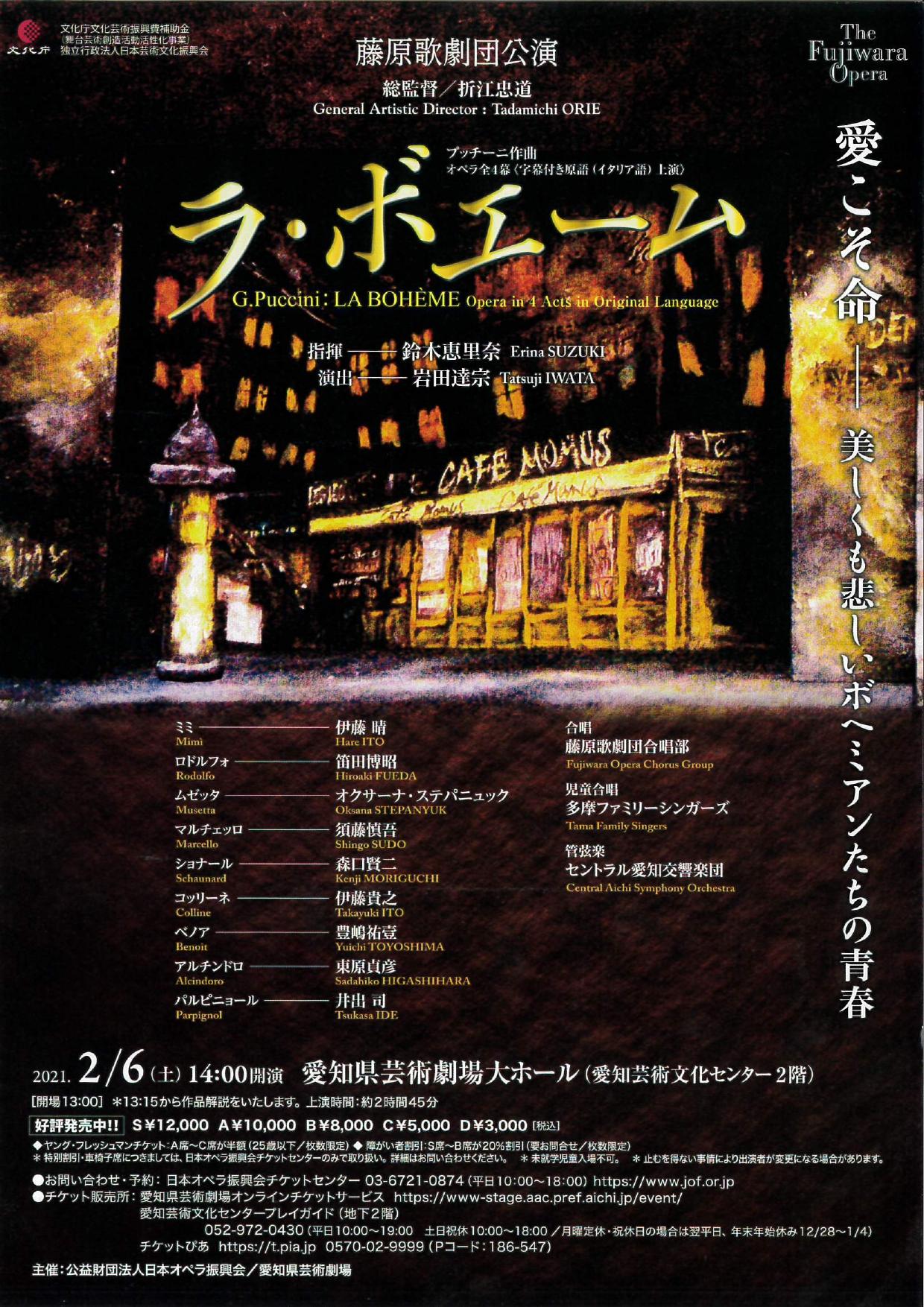 ラ・ボエーム(愛知県芸術劇場大ホール)